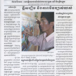 Voter guide for Cambodian local elections