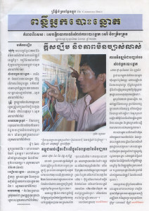 Cambodia elex supplement