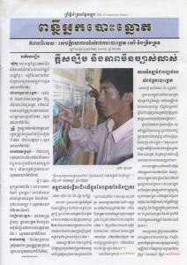Cambodia elex supplement